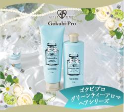 Gokubi-pro 業界初リバースケア
